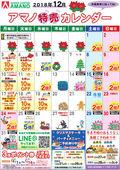 2018/12/01 12月アマノ特売カレンダー