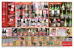 2018/12/12 【タストヴァン】平成最後の年末年始は特別なお酒で乾杯