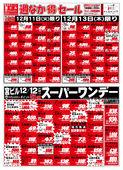 2018/12/11 週なか〇得セール