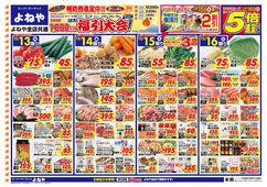 2018/12/13 年末生鮮品お買得セール