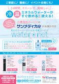2019/04/09 安心のサーバーボトル水 宅配サービス【water*net】