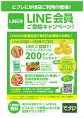 2018/12/22 ビフレにかほ店 LINE キャンペーン スタート!!