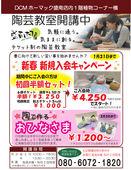 2018/12/28 陶芸教室おすすめ