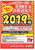 2019/01/04 クリーニング福袋7点まで詰め込んで2019円