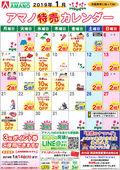 2019/01/01 1月アマノ特売カレンダー