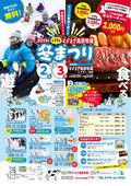 2019/01/15 第11回 くずまき高原牧場 冬まつり