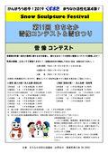 2019/01/15 第11回 まちなか雪像コンテスト&雪まつり