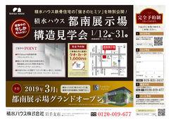 2019/01/12 都南展示場 構造見学会