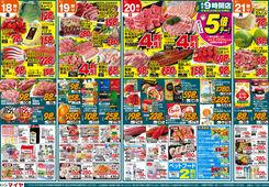 2019/01/18 大寒謝祭!/ 朝食フェア!