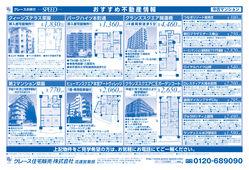 2019/01/17 おすすめ不動産情報|中古マンション