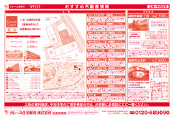 2019/01/17 おすすめ不動産情報|土地・中古住宅