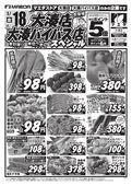 2019/01/18 大湊店・大湊バイパス店スペシャル