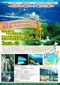 2019/01/16 3/29花巻空港発 種子島と屋久島 3日間の旅