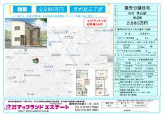2019/01/26 月が丘新築建売分譲住宅@2月末から内覧可能です!!