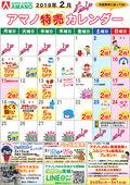 2019/02/01 2月アマノ特売カレンダー