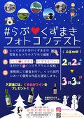 2019/02/01 #らぶ♥くずまき フォトコンテスト
