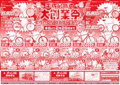 2019/02/07 平成最後の大創業祭