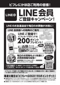 2019/02/07 ビフレ従業員募集&LINEキャンペーン
