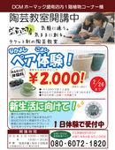 2019/02/11 陶芸教室おすすめ