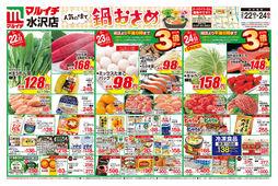 2019/02/22 人気の味で鍋おさめ