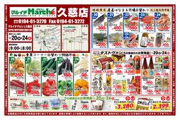 2019/02/20 青果コーナー日替わり特価市 他