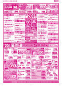 2019/02/20 水曜恒例!!百均ジャンボ市