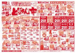 2019/02/21 どっかん市