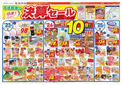 2019/02/23 感謝を込めて平成最後の決算セール