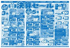 2019/02/22 決算セ~ル