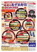 2019/02/24 あずま寿司桶盛りキャンペーン