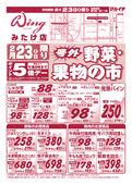 2019/02/23 【号外】野菜・果物の市/精肉エキサイティング市