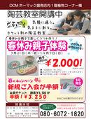 2019/03/01 陶芸教室おすすめ