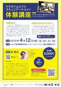2019/02/26 パラダイムシフトコミュニケーション体験講座