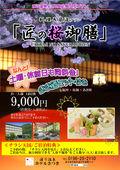 2019/03/08 3月限定プラン「匠の桜御膳」