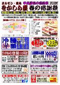 2019/03/07 【をかしら屋】春の感謝祭 & お得な宴会クーポン