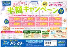 2019/03/18 クリーニング防寒衣料半額セール(撥水加工付き)