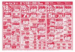 2019/03/18 月曜・火曜・水曜/家計応援98円均一セール
