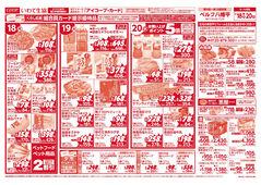 2019/03/18 週中(なか)の市