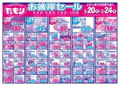 2019/03/20 お彼岸セール