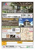 シャーウッド実例見学会 盛岡市コモンステージ高松会場 3/23(土)・24(日)