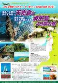 2019/03/19 花巻空港発着 天売島と焼尻島 4日間の旅