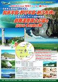 2019/03/19 花巻空港発着 知床半島・野付半島・納沙布岬と釧路湿原国立公園を訪ねる4日間の旅