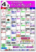 2019/03/31 ビフレ月間カレンダー4月