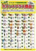 2019/03/31 ビフレ月間ポイントプラス