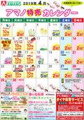 2019/04/01 4月特売カレンダー