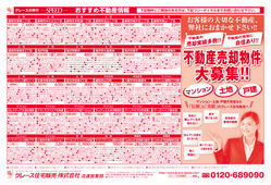 2019/04/05 おすすめ不動産情報!!
