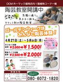 2019/04/17 陶芸教室おすすめ