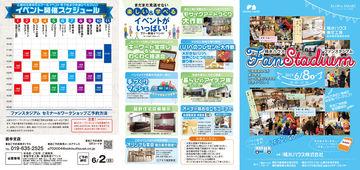 2019/04/15 積水ハウス ファンスタジアム 6/8(土)