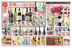 2019/04/25 祝!新元号 美味しいお酒で乾杯