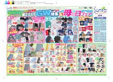2019/04/25 平成最後の大特価  2019GW特集&母の日フェア